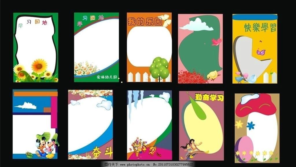 幼儿园 花边 学校展板 卡通 花朵 学习园地 广告设计 展板设计 展板模