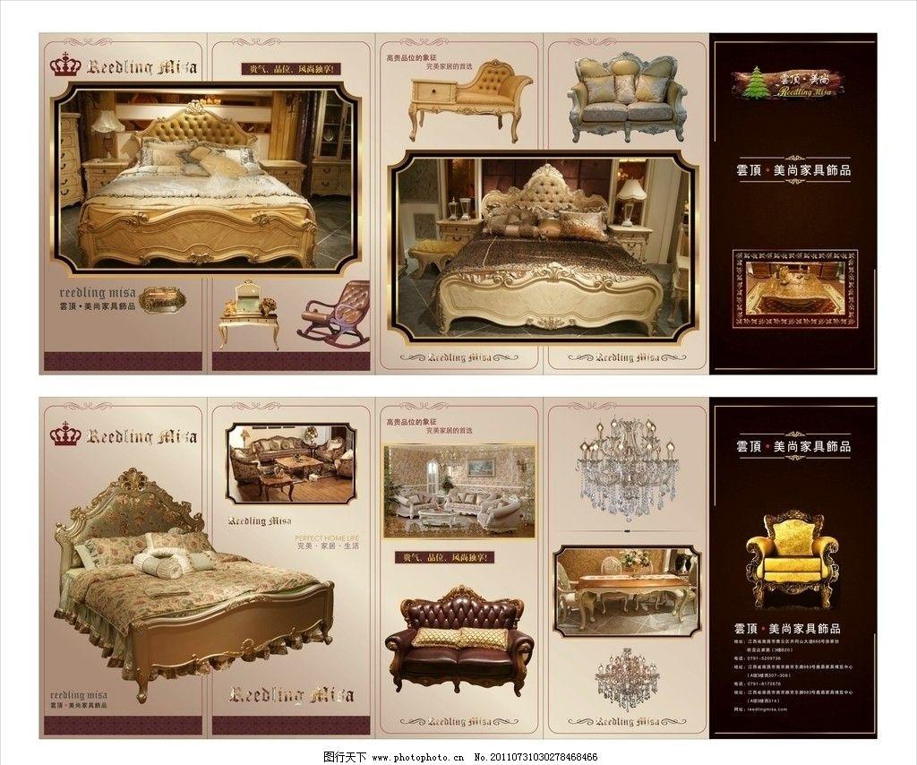 家具五折页图片_展板模板_广告设计_图行天下图库