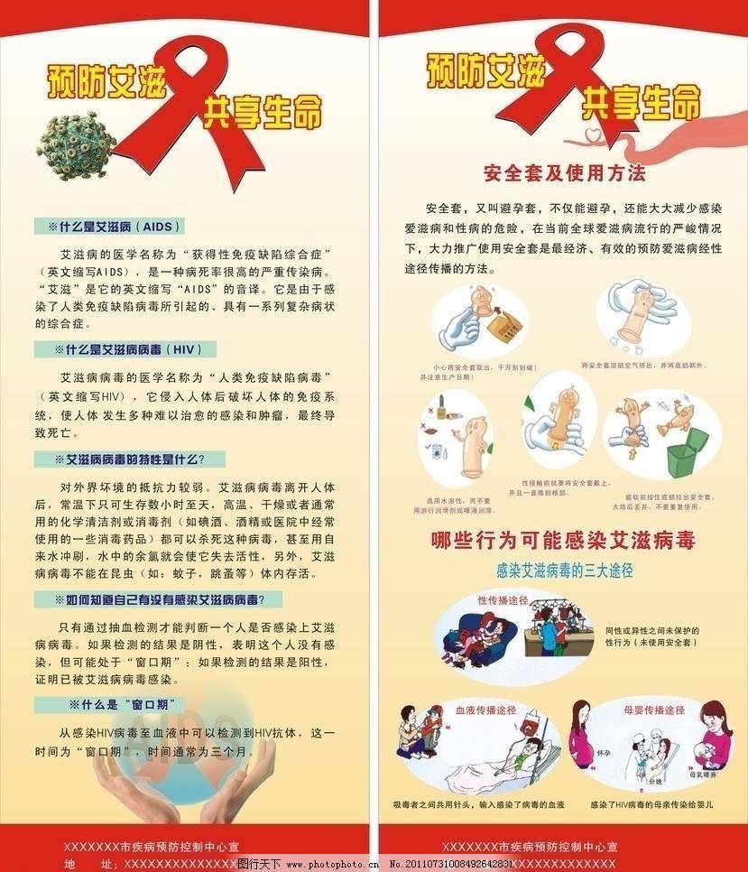 预防艾滋共享生命 爱心 广告设计 红丝带 易拉宝 展板模板 预防艾滋