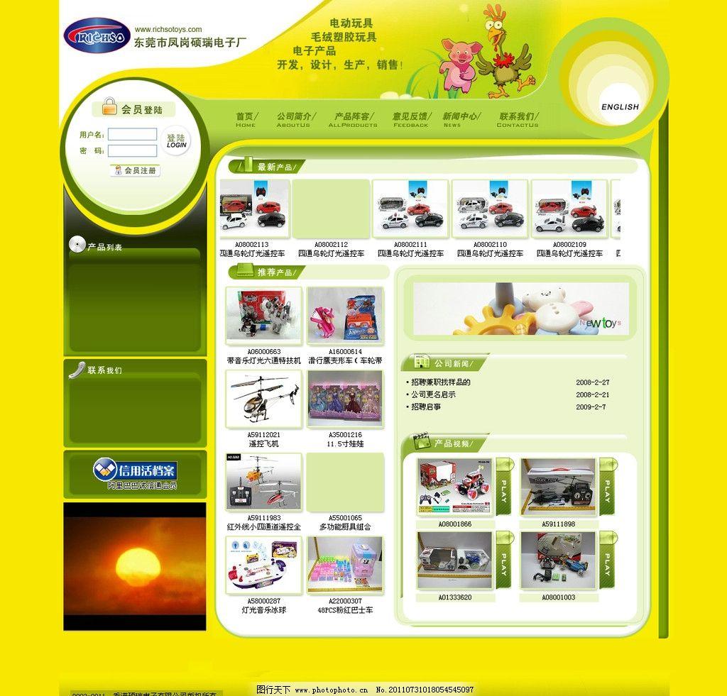 玩具网站图片_网页界面模板_ui界面设计_图行天下图库