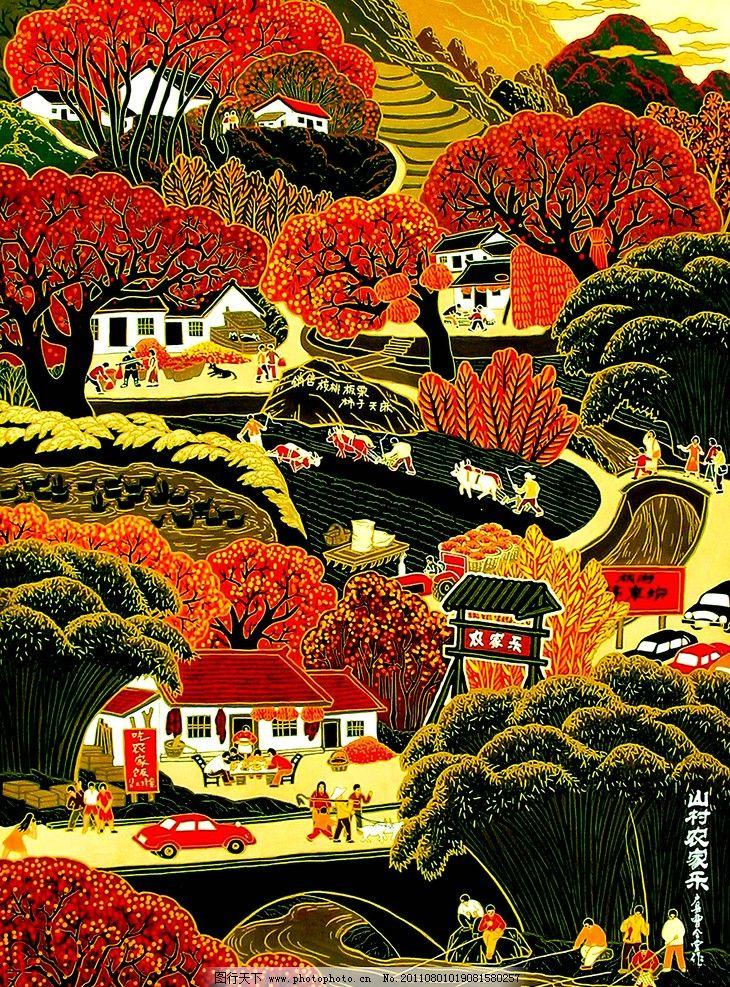 山村农家乐 美术 绘画 工笔画 农民画 装饰画 乡村 农家 房屋 梯田 山