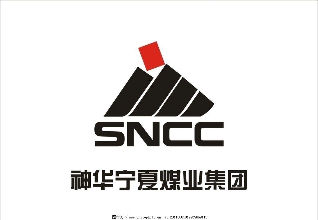 神华logo 企业logo 煤矿 失量 广告设计 企业logo标志 标识标志图标