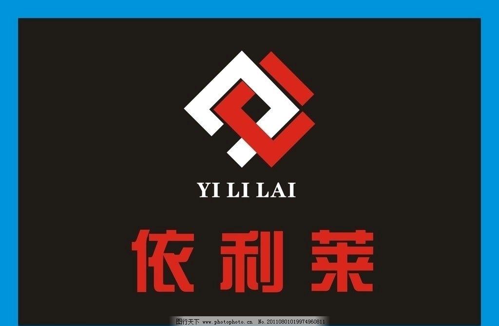 整体衣柜 标志 logo 依利莱整体衣柜 企业logo标志 标识标志图标 矢量