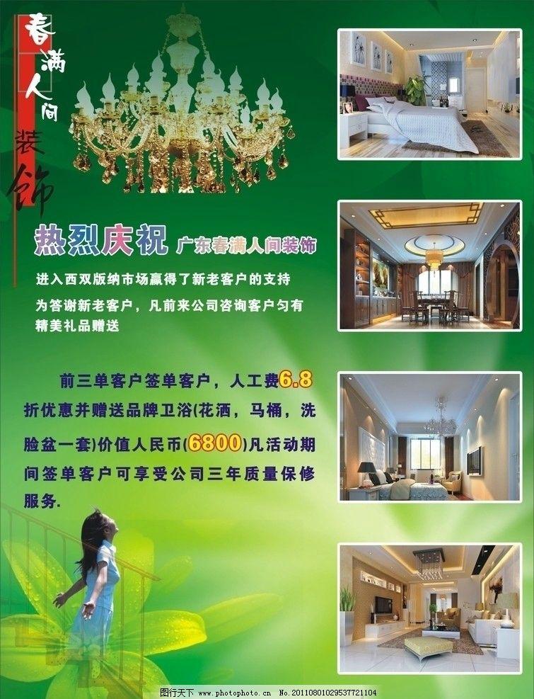 装饰彩页 装饰 彩页 传单 活动 室内 广告设计 矢量 cdr