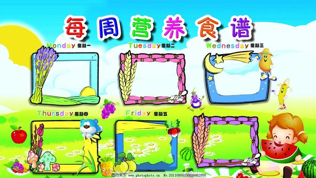 食谱展板 幼儿园 每周食谱 水果 西瓜 广告设计模板 源文件