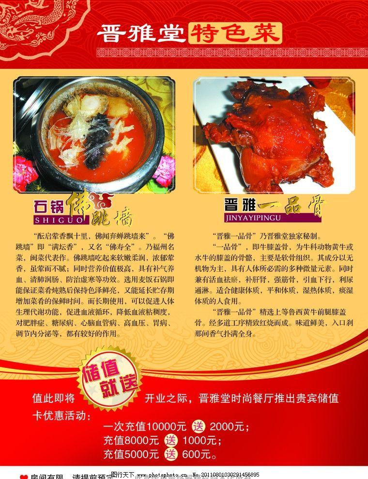 美食宣传单 酒店 饭店 菜品宣传单 一品骨 佛跳墙 广告设计模板图片