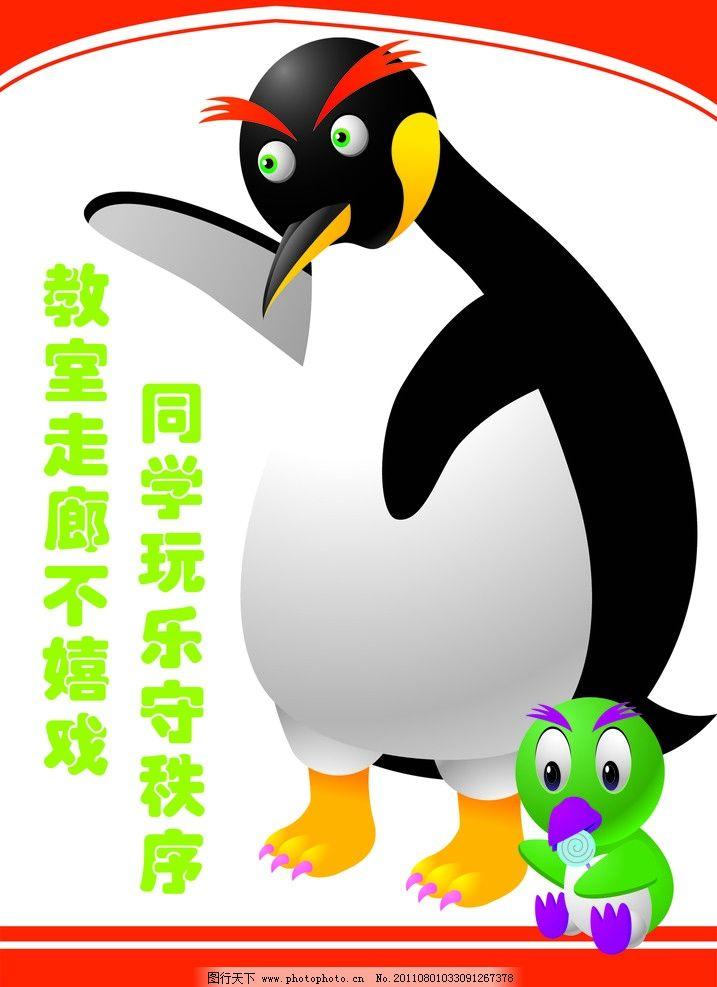标语 卡通小动物 红色装饰 红色 卡通 小企鹅 小鸡 小鸭 棒棒糖 同学