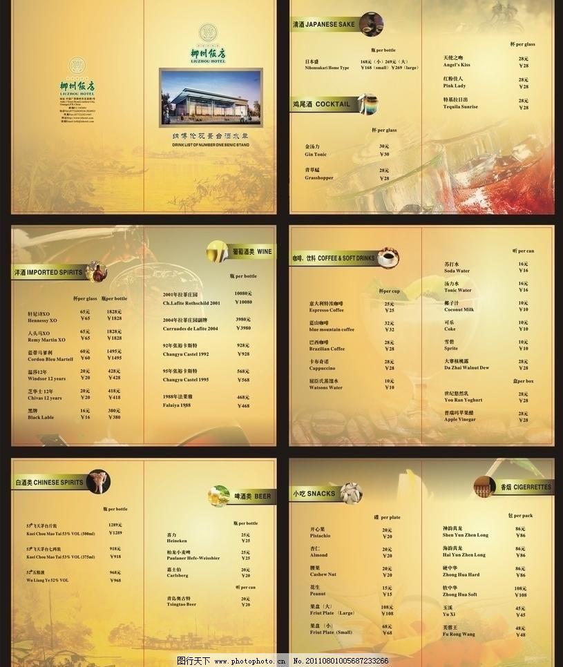 餐厅酒水单设计 餐厅酒水单设计图片免费下载 高档酒水单 广告设计