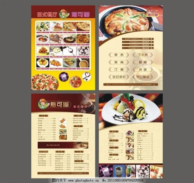 底纹 边框 花边 欧式花纹 宣传单设计 广告设计 矢量 cdr 画册 菜单