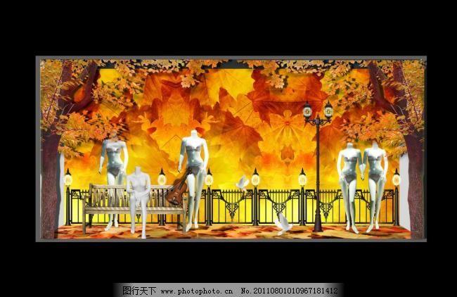 300DPI psd PSD分层素材 白鸽 枫叶 公园长椅 路灯 模特 树 小提琴 秋季橱窗素材下载 秋季橱窗模板下载 秋季橱窗 枫叶 树 模特 公园长椅 路灯 铁栅栏 小提琴 白鸽 psd分层素材 源文件 300dpi psd 家居装饰素材 展示设计