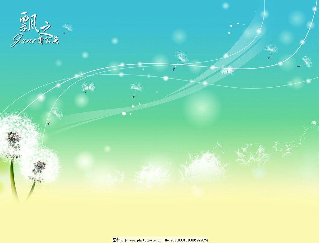 蒲公英水池网页背景模板鳄龟图片设计图图片