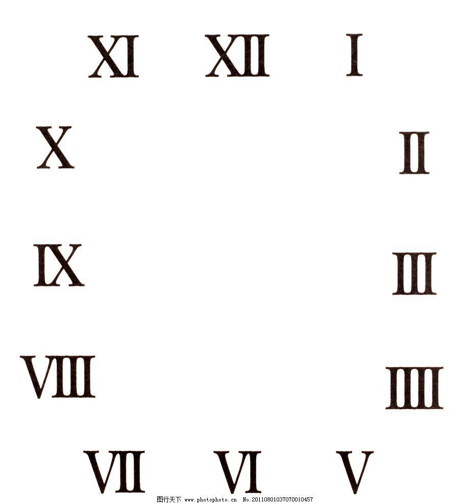 钟表数字 钟表 罗马数字 时钟 表 数字 生活素材 生活百科 摄影 350