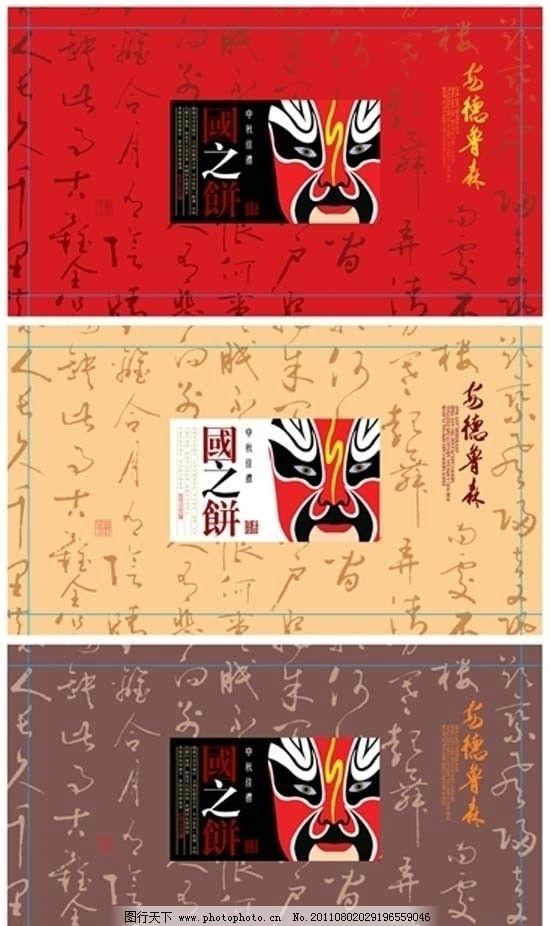 中秋月饼 月饼包装 包装设计 京剧脸谱 书法字体 中秋节 安德鲁森 psd图片
