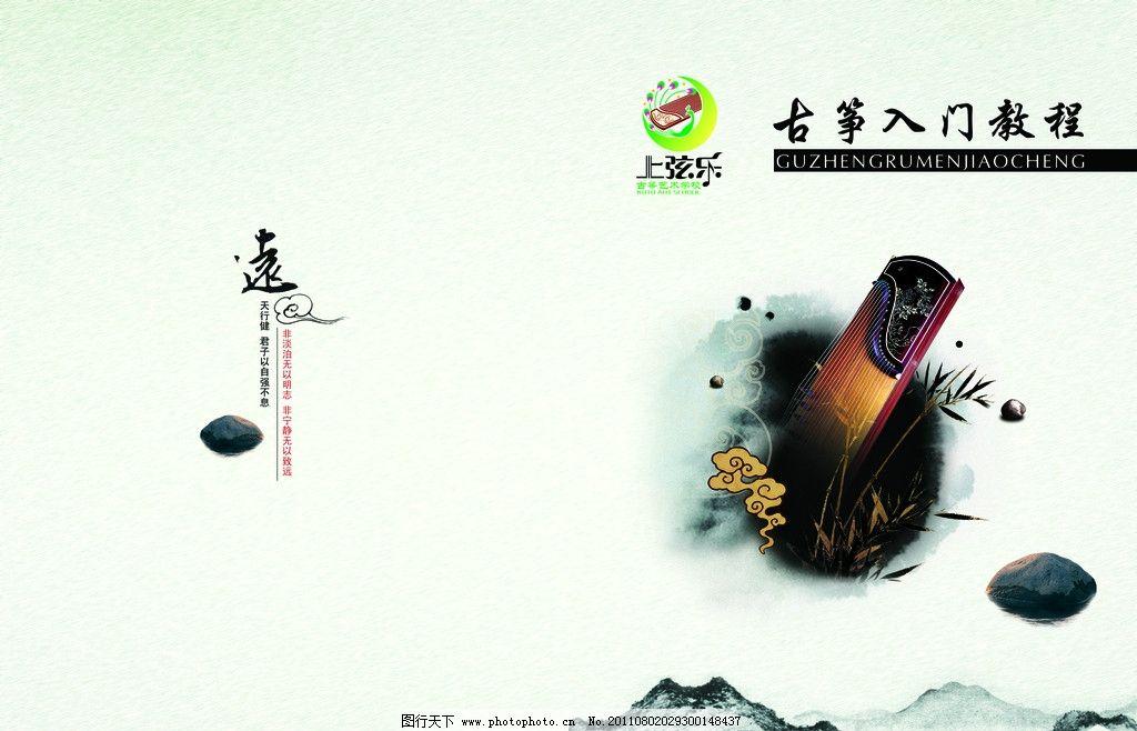 古筝入门教程封面 水墨 石头 山脉 祥云 竹子 花纹 广告设计模板