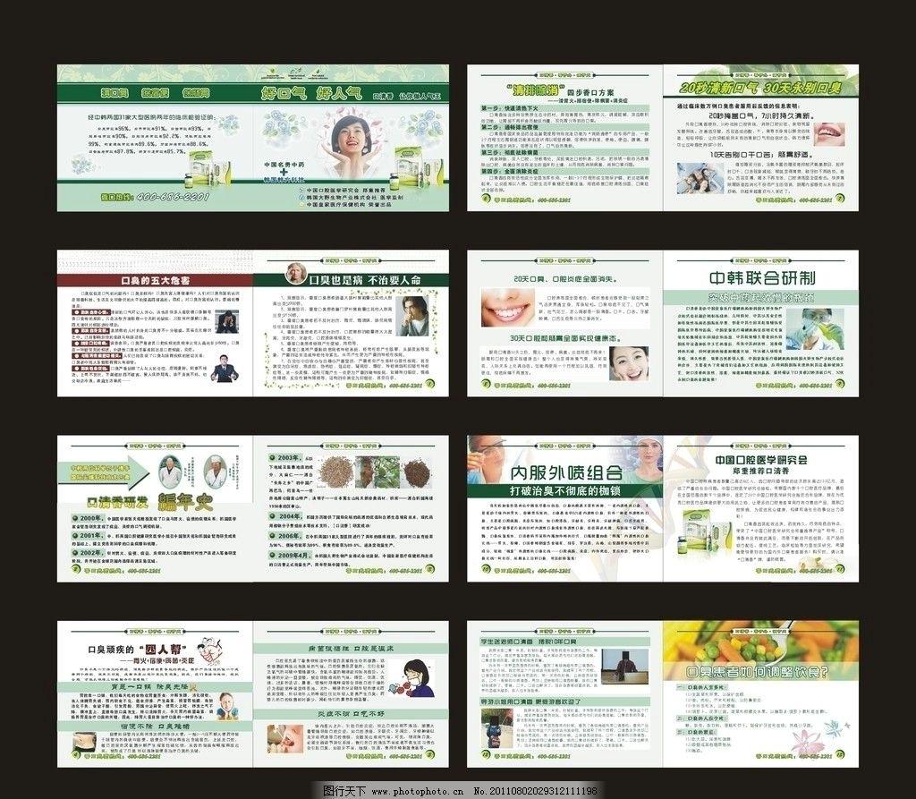 产品手册 画册 小册子 书版版式 彩色画册 绿色系 页眉 页脚 设计