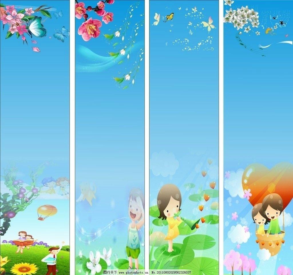 幼儿园包柱 包柱背景 卡通人 背景 可爱卡通人物 花 美丽背景 老师