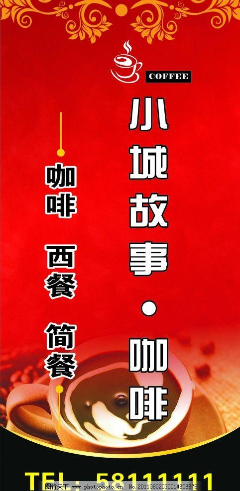 咖啡西餐厅广告 咖啡 西餐 海报 底纹 欧式 红色 海报设计 广告设计