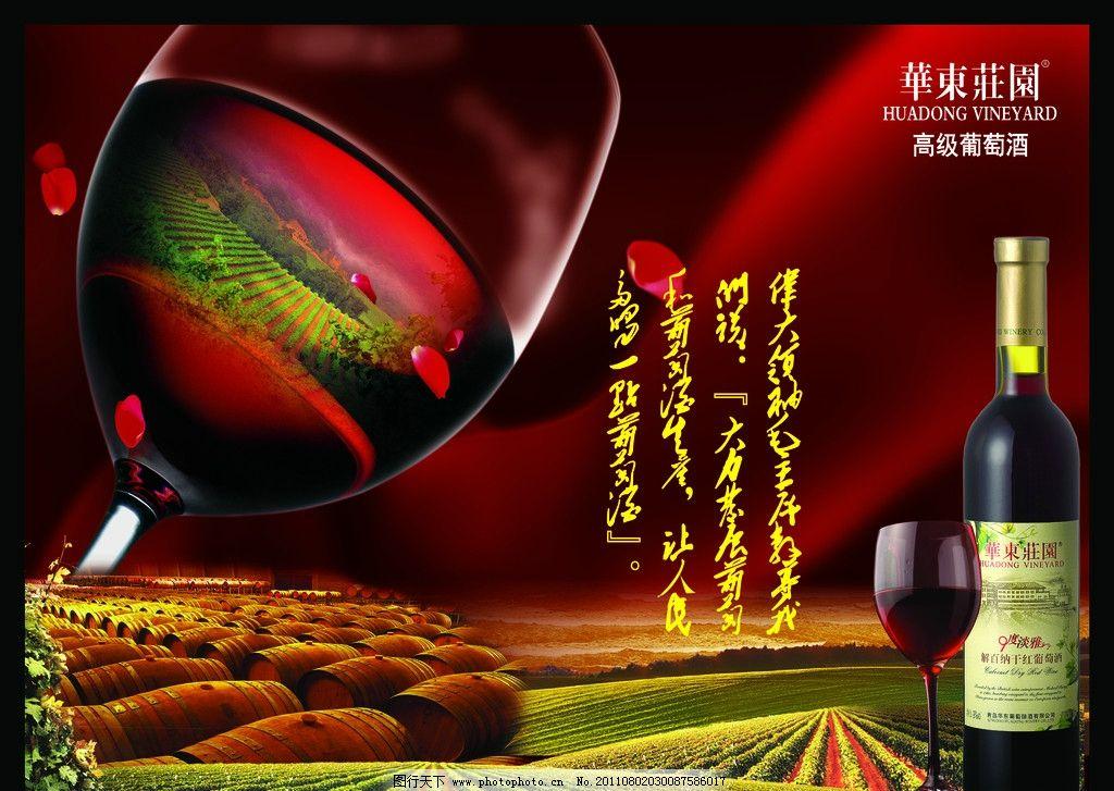 葡萄酒背景展板背景墙 酒瓶 展板 画册 静物设计 饮食 海报设计 广告
