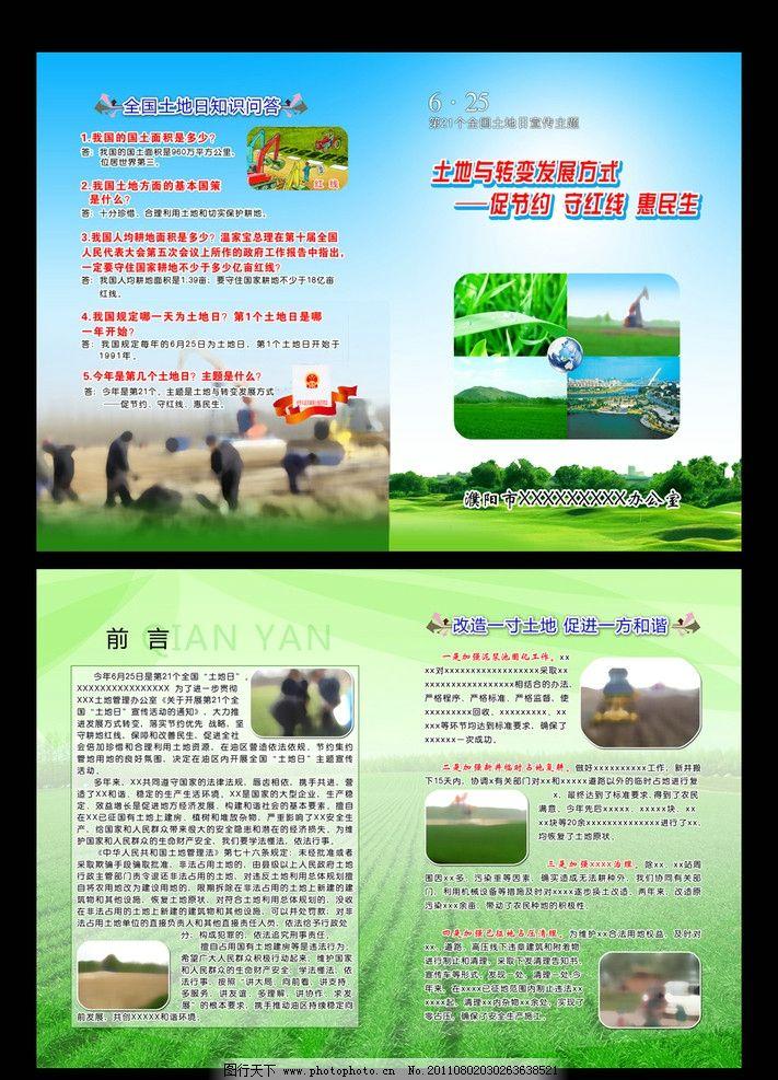 土地日宣传dm单   25全国土地日宣传dm背面 绿地 改造 促进 和谐 耕地