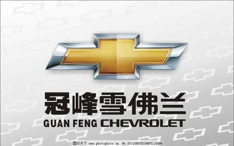 雪佛兰 4s店 汽车 背景 企业logo标志 标识标志图标 矢量 cdr