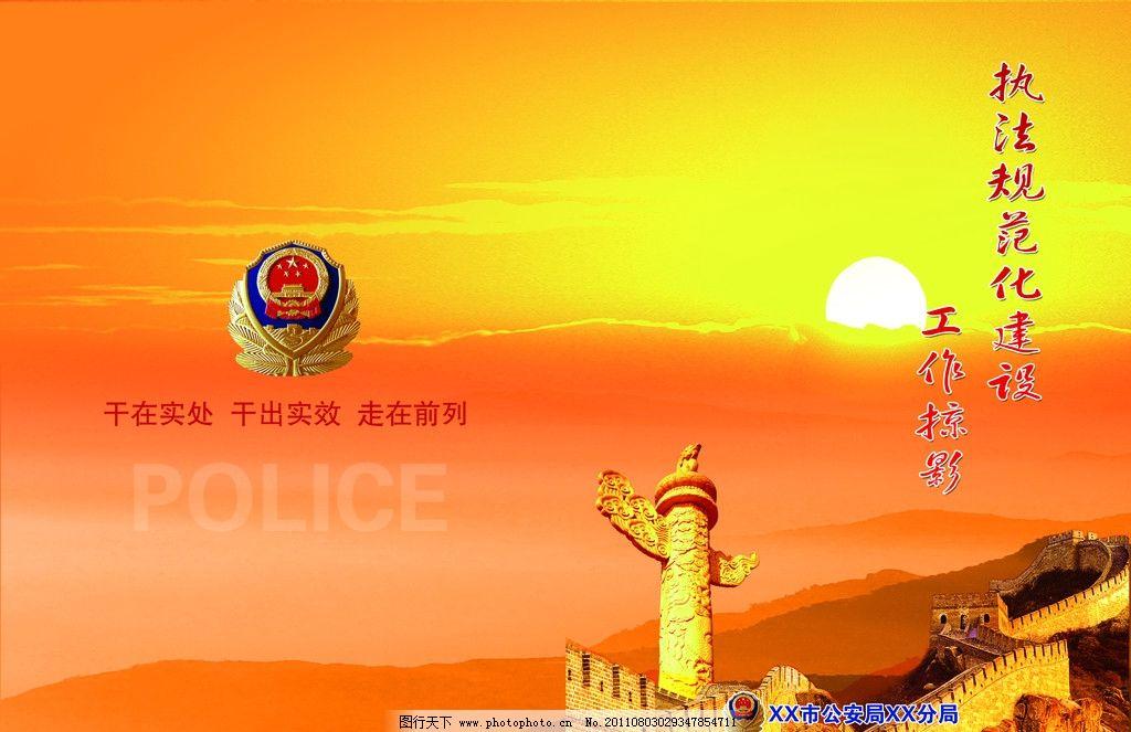 公安执法规范化画册封面图片