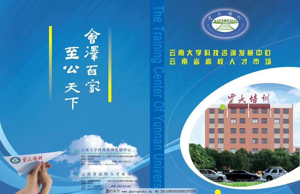 学校画册封面      学校 画册 云南大学 画册设计 广告设计 矢量 eps
