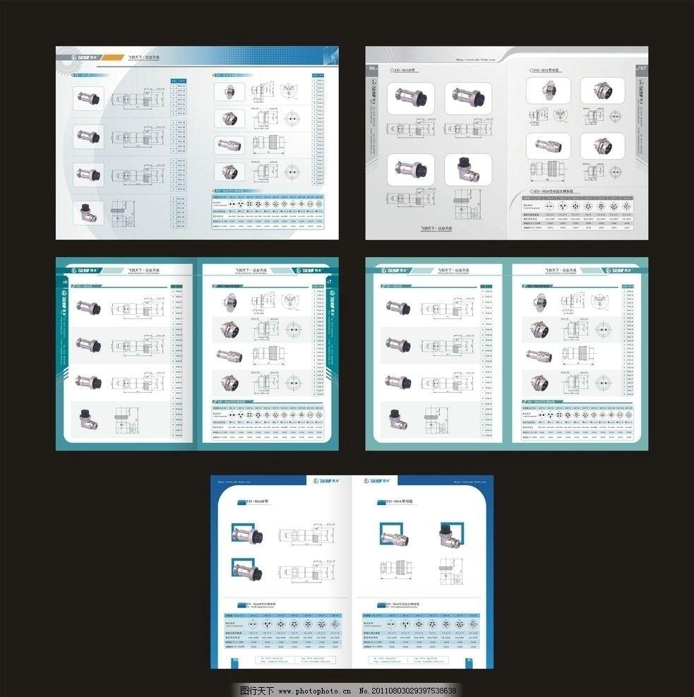 电子 电器 样本 内页 样式 模版 没转曲 表格 头 边 排版 画册设计图片