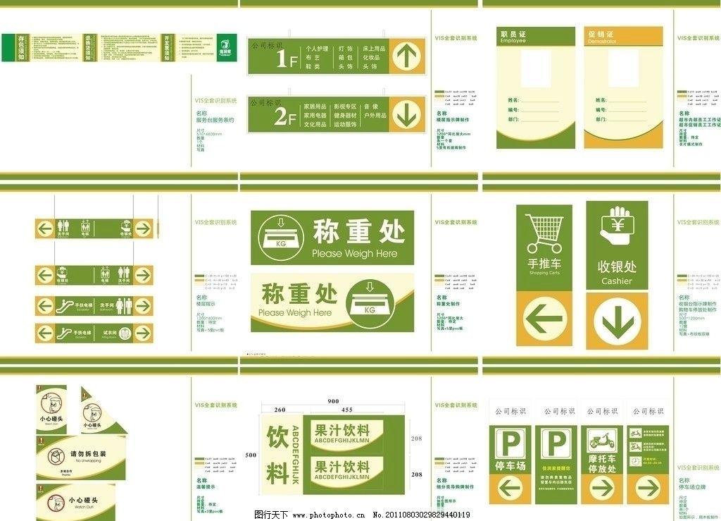 超市vis识别系统图片_vi设计_广告设计_图行天下图库