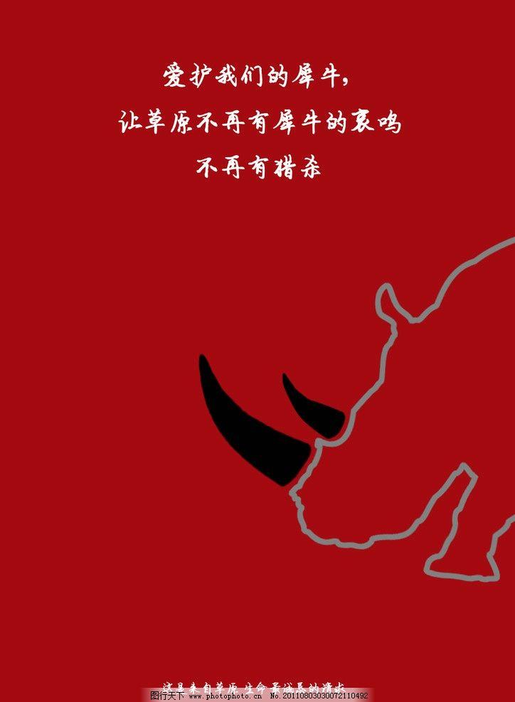 爱护犀牛海报 招贴 爱护动物 广告设计模板 源文件