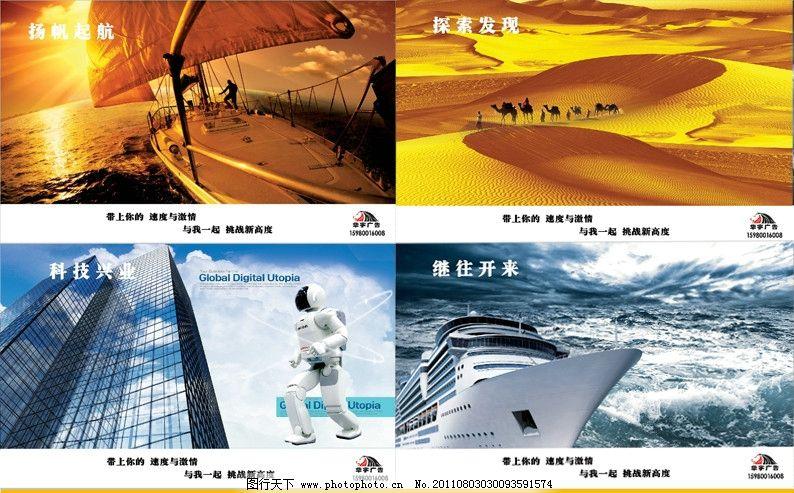 未来 扬帆起航 沙漠 驼队 跨越 海洋 帆船 轮船 大厦 科技之光 机器人