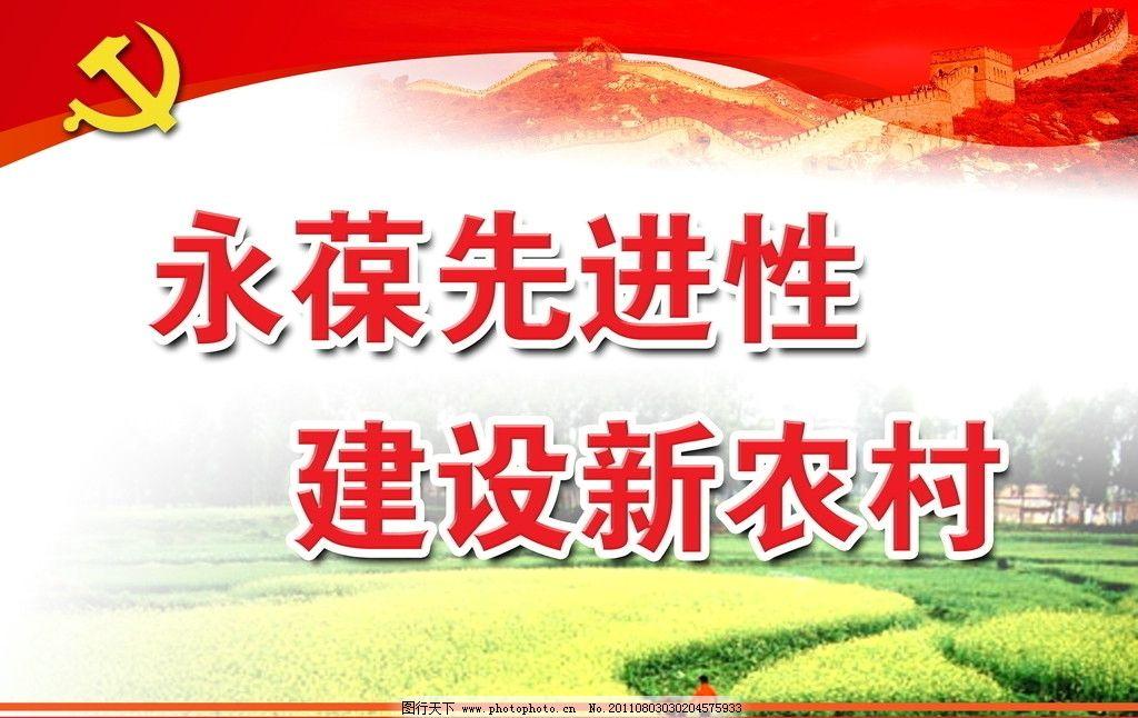 科技快车 科技兴农 阳光工程 富裕路 新农村 农村建设 乡风文明 现代