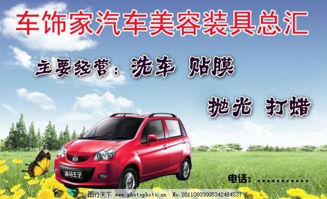 汽车美容招牌 背景 草坪 广告牌 广告牌设计 广告设计模板 红色轿车图片