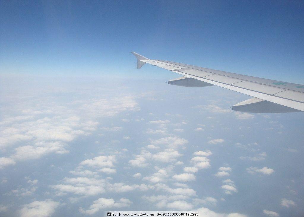 飞机 机翼 自然风景