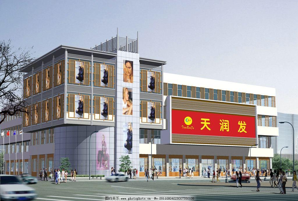 超市效果图 超市外观 人物 建筑设计 环境设计 设计 72dpi jpg