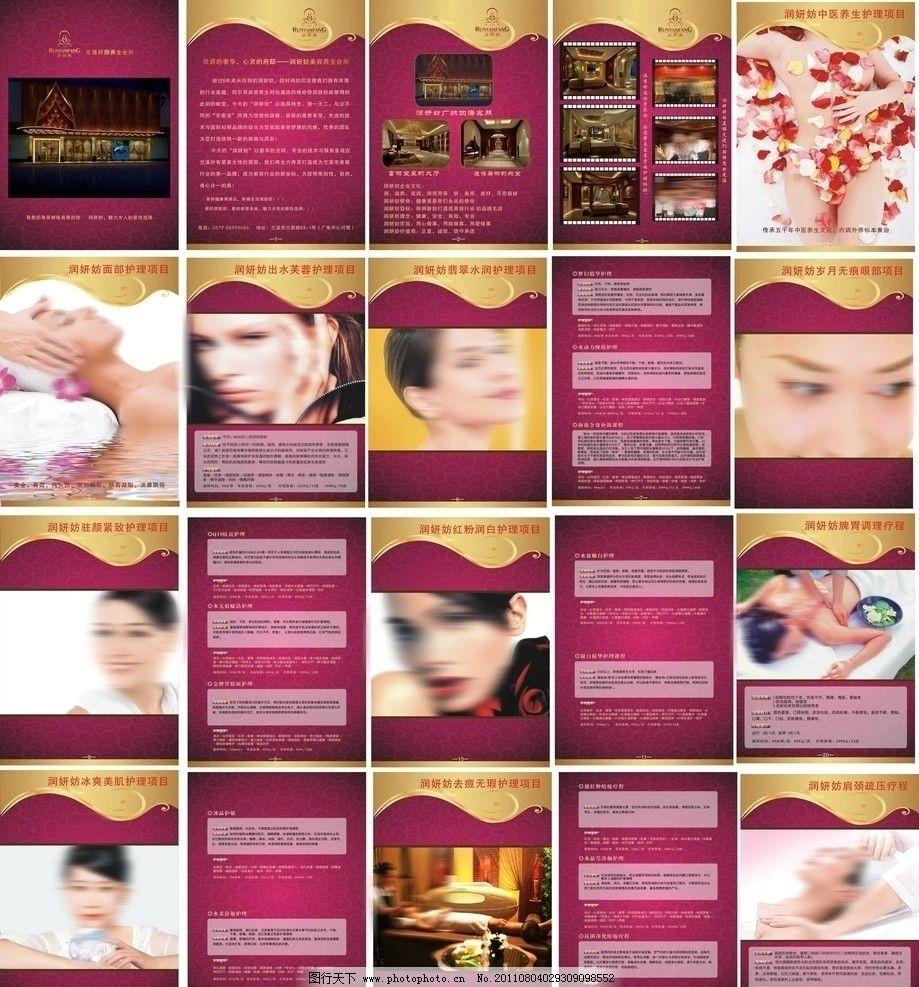 美容院项目手册图片_画册设计_广告设计_图行天下图库