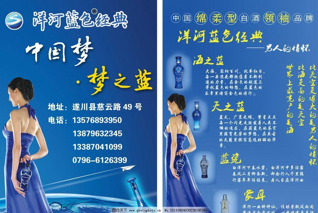 洋河蓝色经典 海之蓝 天之蓝 蓝瓷 象耳 中国梦 梦之蓝 展板模板