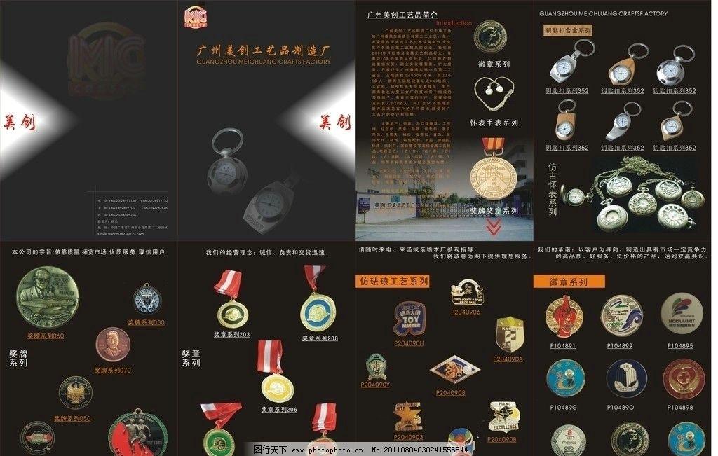 艺术品画册图片_展板模板_广告设计_图行天下图库
