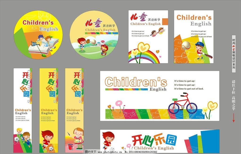 幼儿园背景 幼儿园 晚会背景 卡通 蓝天白云 向日葵 气球 香蕉 动物