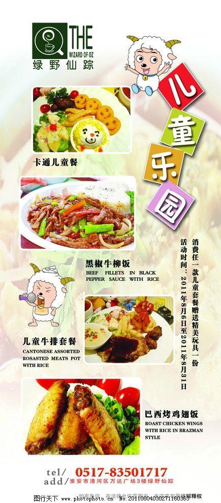 餐饮促销 宣传海报