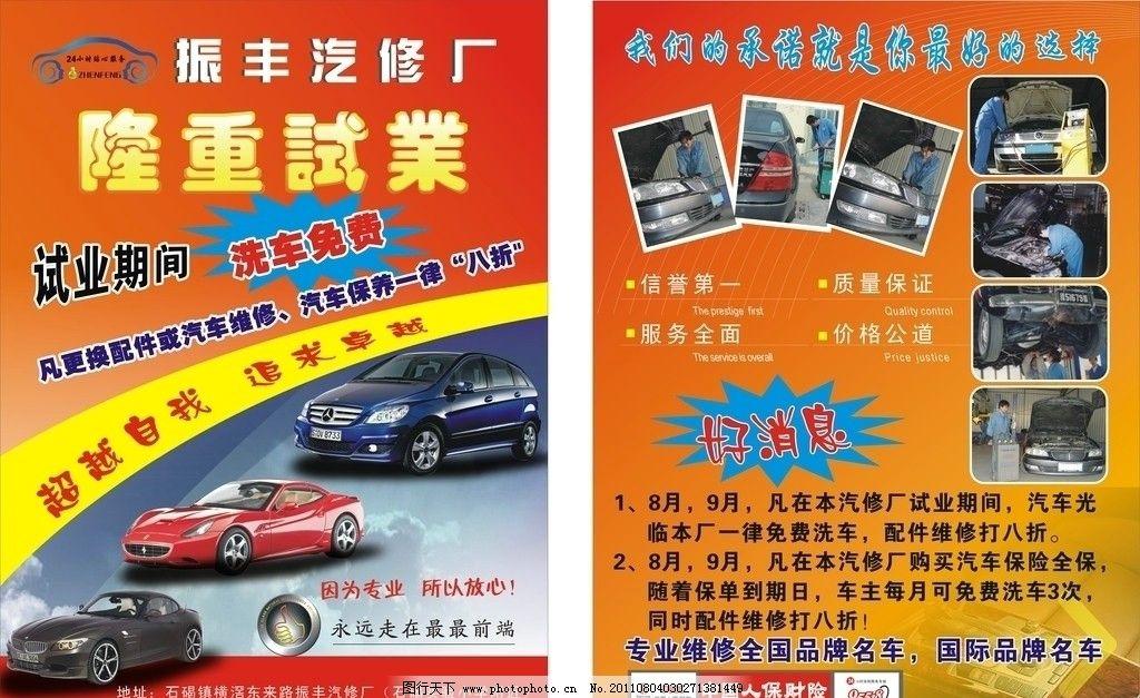 汽修厂宣传单图片_展板模板_广告设计_图行天下图库