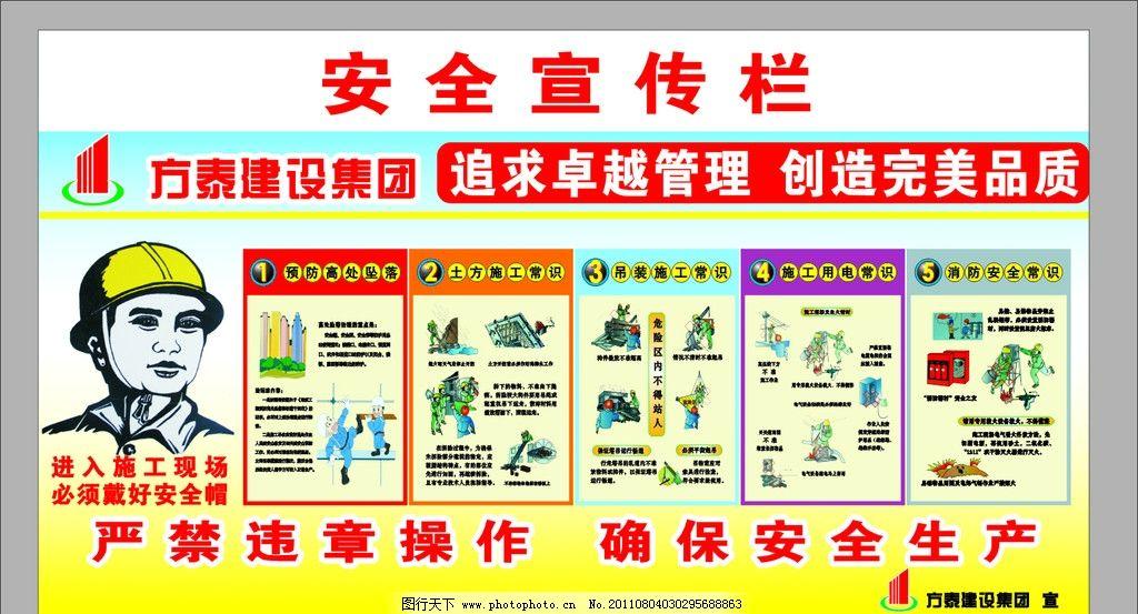 工地宣传栏 建筑工地 安全标语 展板 展板模板 广告设计 矢量 cdr