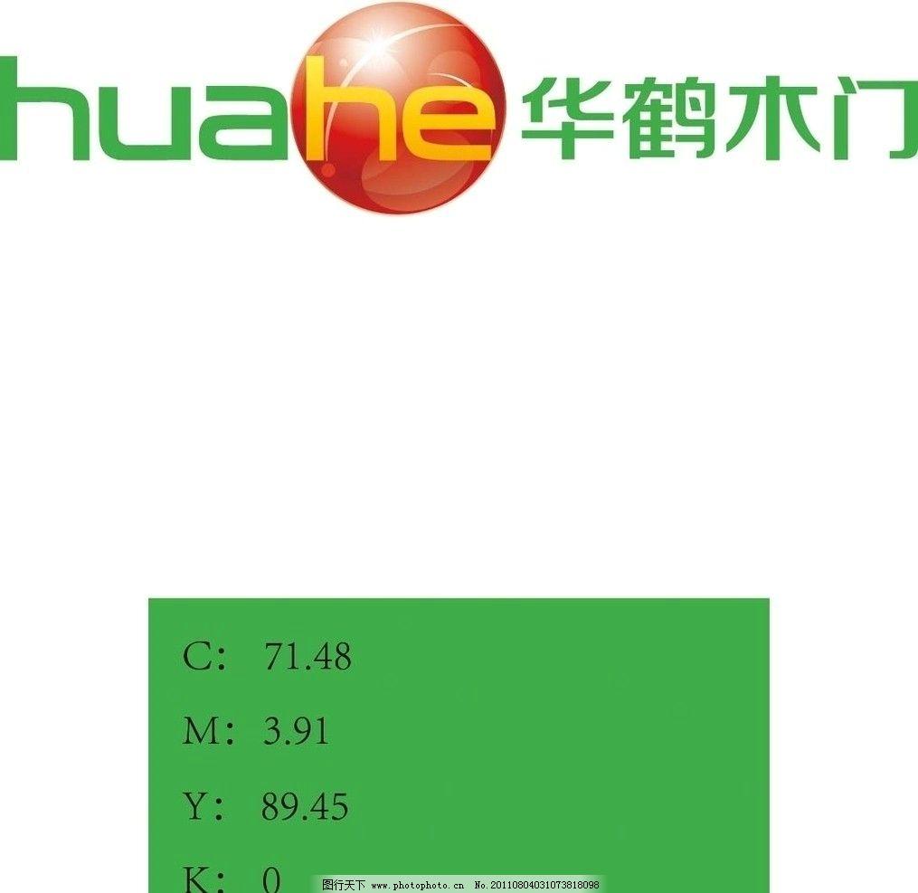 华鹤木门logo图片