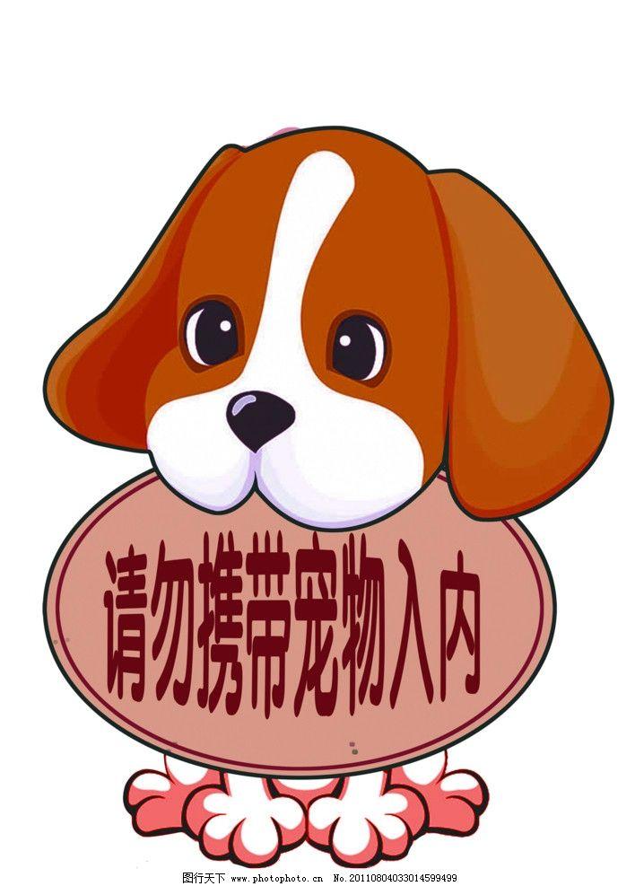 请勿携带宠物入内 可爱的狗狗图片