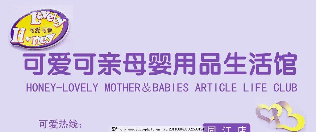 母婴生活馆招牌 牌匾 可爱可亲 源文件