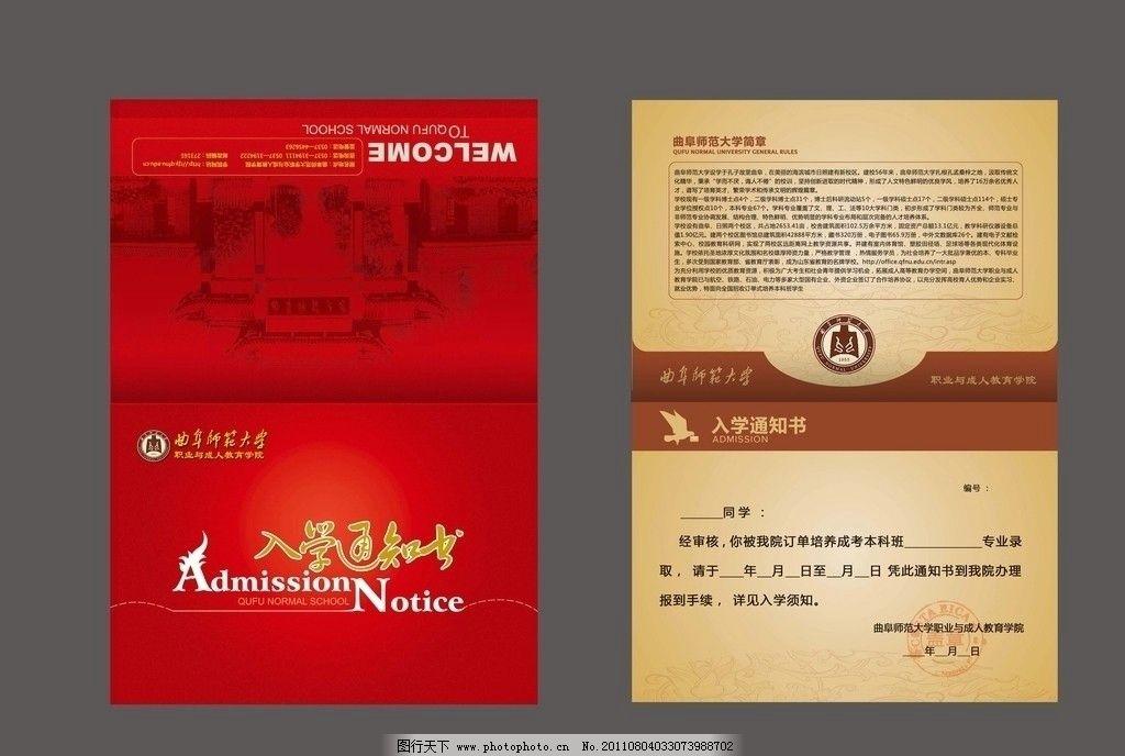 通知书设计 入学 通知书 曲阜 图案 红色 建筑 折页 psd分层素材 源