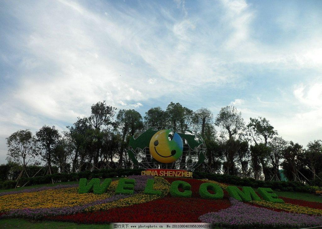 深圳傍晚清新滨海景观 大运 园艺 蓝天 白云 树木 大运笑脸 园林建筑