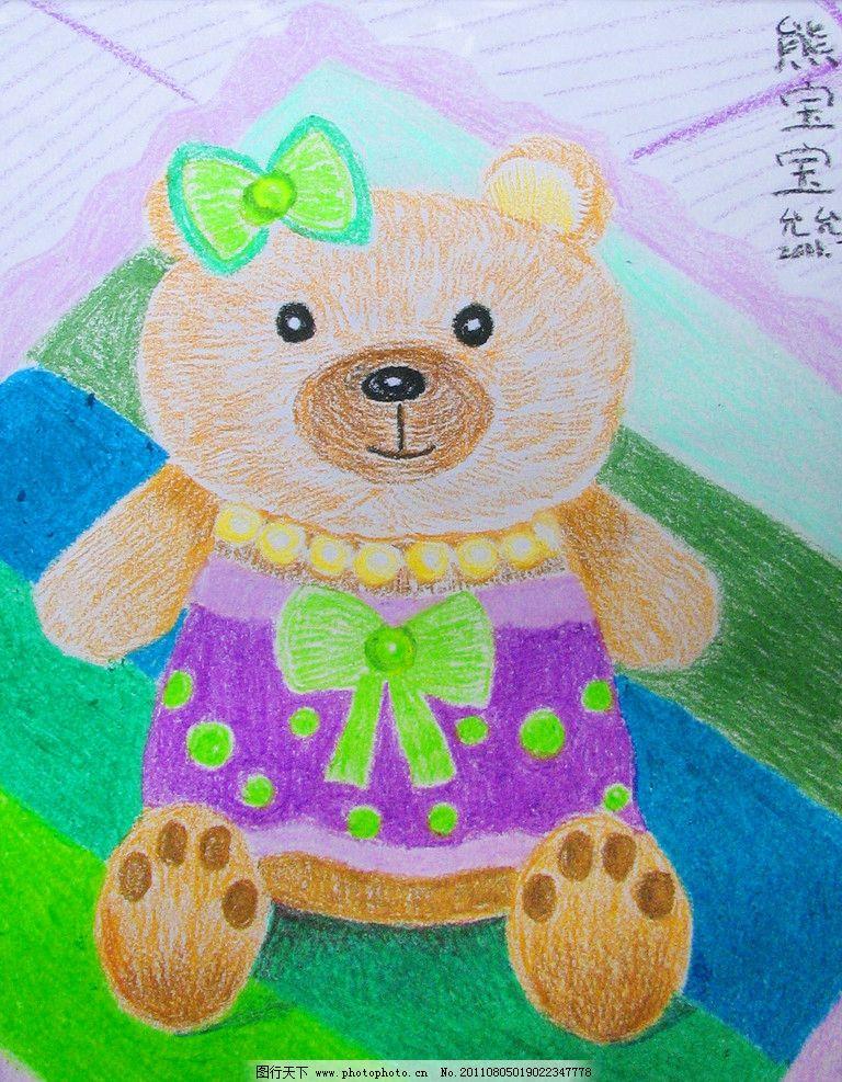 卡通小熊图片_绘画书法