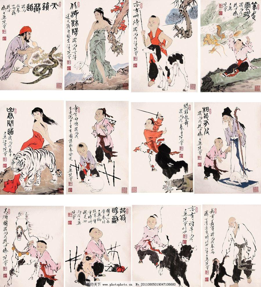 范曾 水墨画 美术 国画 欣赏 十二生肖 动物 人物 属相 绘画作品