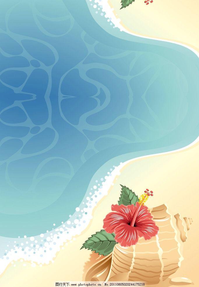 海边 清新 背景图片 贝壳 红色花 背景底纹 底纹边框 设计 300dpi jpg