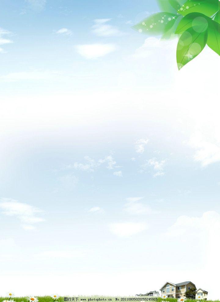 蓝天小屋 蓝天 绿叶 草地 小屋 背景底纹 底纹边框 设计 300dpi jpg